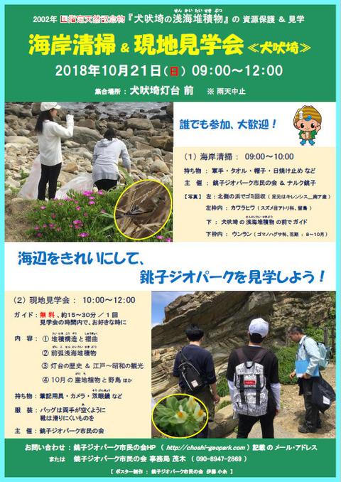 20181021犬吠埼海岸清掃現地見学会Ver1