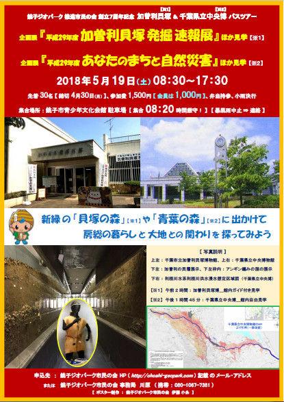20180519加曽利貝塚&県立中央博バスツアーVer4