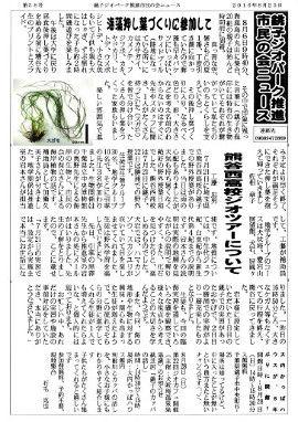 市民の会ニュース_20160825_表CEd