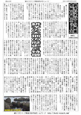 市民の会ニュース_20160929_表CEd