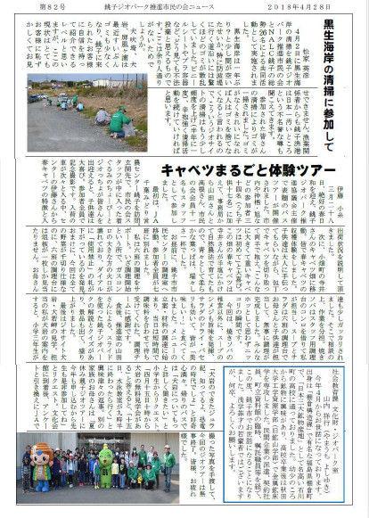 20180428市民の会ニュース82号裏面Ver3