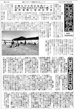 市民の会ニュース_20160728_表Ed