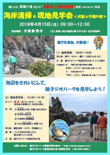 20180415犬岩見学会Ver3