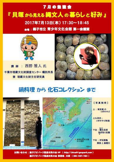 20170713貝塚発掘&化石Ver2
