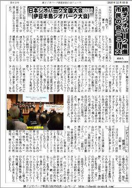 市民の会ニュース_20161103_表Ed