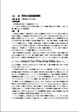 PDF犬吠埼指定最終議案