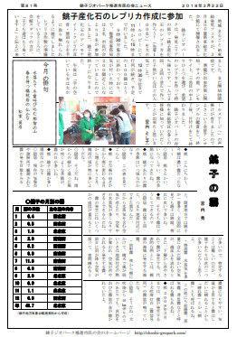 20180321市民の会ニュース81号裏
