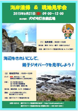 6月犬吠埼見学会