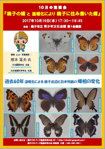20171019銚子の蝶Ver4