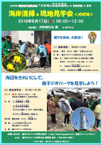 20180617犬吠埼海岸清掃見学会Ver1