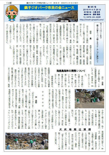 市民の会ニュース_20190425_1面