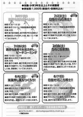 市民の会ニュース_20160623_裏Ed