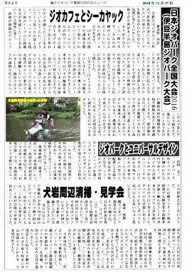 市民の会ニュース_20161117_裏CEd