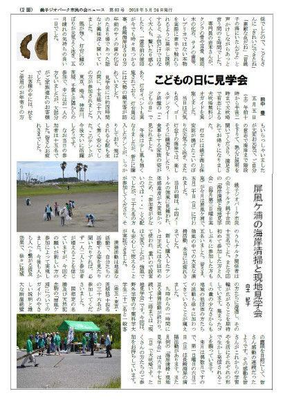 市民の会ニュース_20180524P2_Ver1