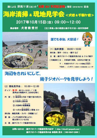 20171015犬岩見学会Ver2