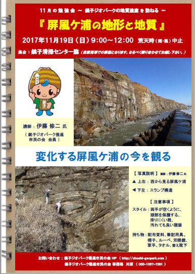 大谷津巡検20171119表紙Ver5