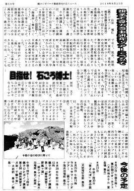 市民の会ニュース_20160825_裏Ed