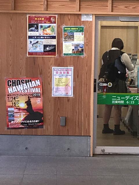 JR銚子駅ポスター掲示Ed1