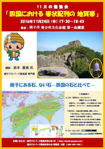 20161124三波川帯勉強会Ver4