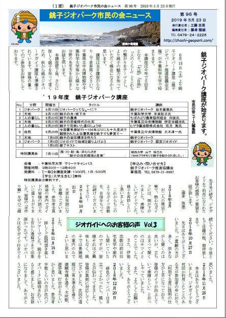 20190523市民の会ニュース_0001
