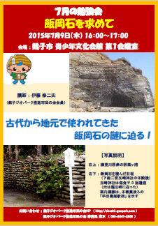 7月飯岡石勉強会