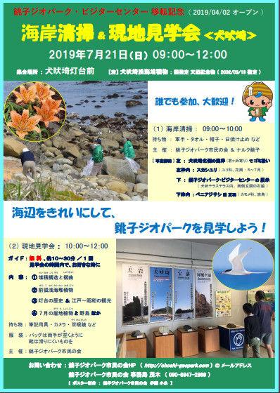 20190721犬吠埼_海岸清掃現地見学会Ver4