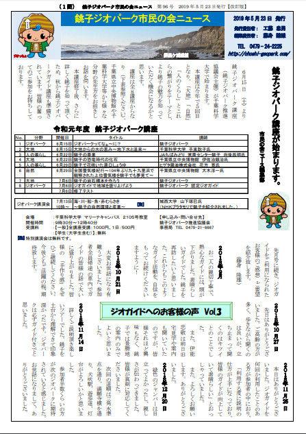96号市民の会ニュース1面0613校正Ed3
