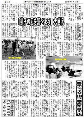 市民の会ニュース_20160728_裏Ed