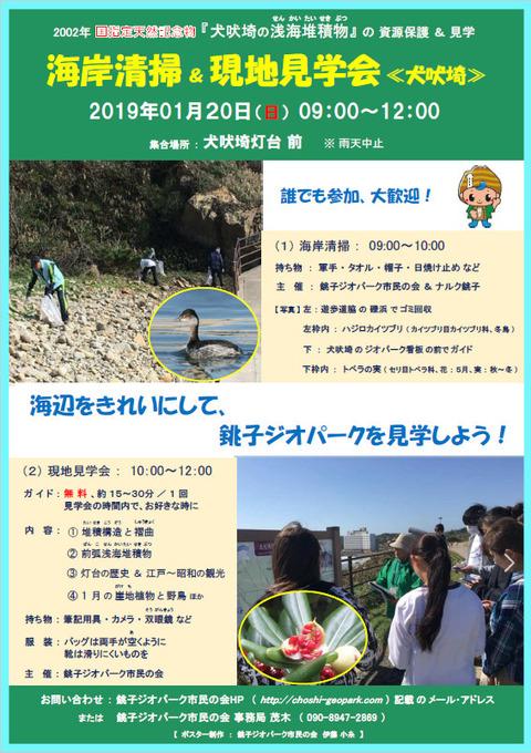 20190120犬吠埼海岸清掃現地見学会Ver2