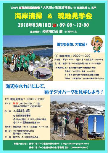 20180318犬吠埼見学会Ver2