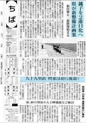新聞記事_2港口化&九十九里浸食