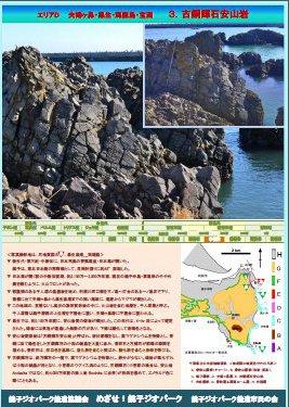 Panel_古銅輝石安山岩