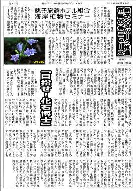 市民の会ニュース_20160818_表Ed