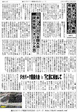 市民の会ニュース20161124_表CEd2