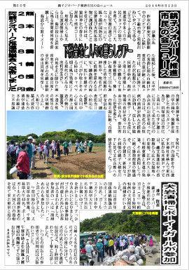 市民の会ニュース_20160623_表CEd