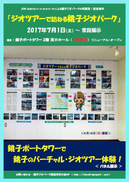 20170701銚子PortTowerポスターVer1