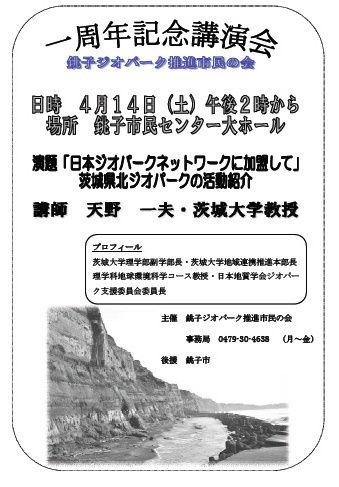 天野講演会0414