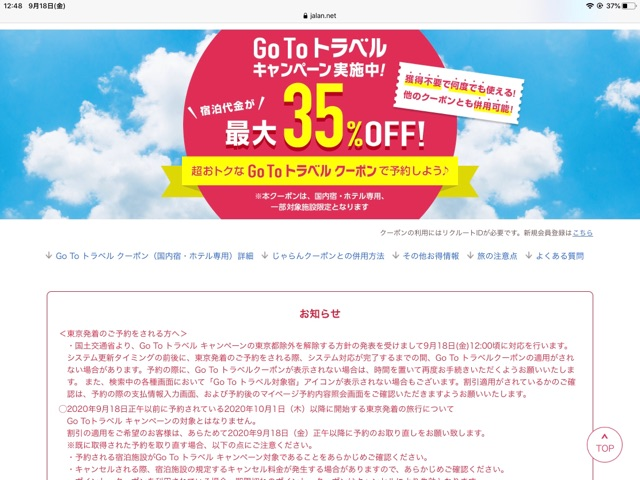 Go To トラベル☆35%OFFでホテル予約完了!
