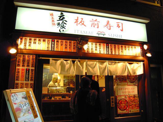 錦糸町駅周辺の寿司・鮨 | 店舗の口コミ・評判 [エ …