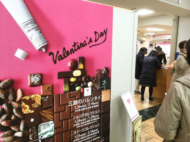 三越のバレンタイン♡チョコまみれな1日