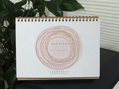 住まいのカレンダー