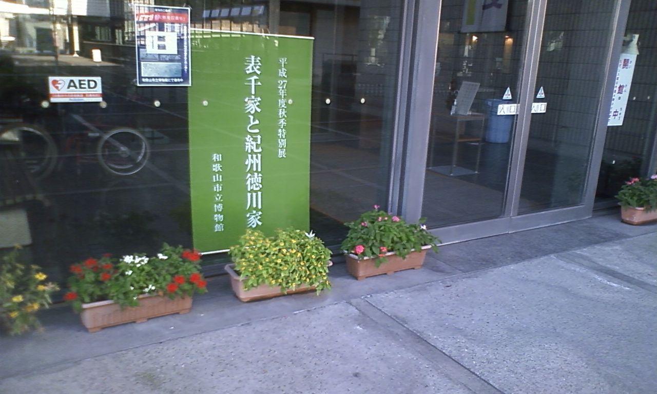 和歌山市立博物館でおこなわれている、『表千家と紀州徳川家』に行ってきまし... 『表千家と紀州徳