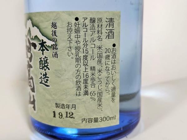 妙高山 本醸造酒:新潟県産米・米麹、精米歩合65%、アルコール度数15.5度、日本酒度+3、酸度1.3
