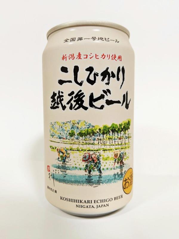全国第一号地ビール新潟産こしひかりを使用 こしひかり越後ビール アルコール分5%