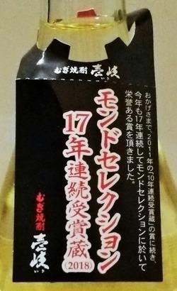 むぎ焼酎 壱岐_201812(22)