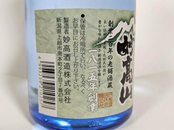 妙高酒造 文化12年(1815年)創業