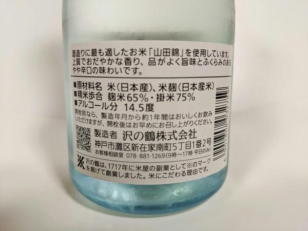 純米酒:国産米・米麹、精米歩合:麹米65%・掛米75%、アルコール度数14.5度