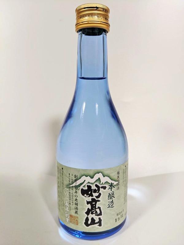 越後の銘酒 妙高酒造 妙高山 本醸造
