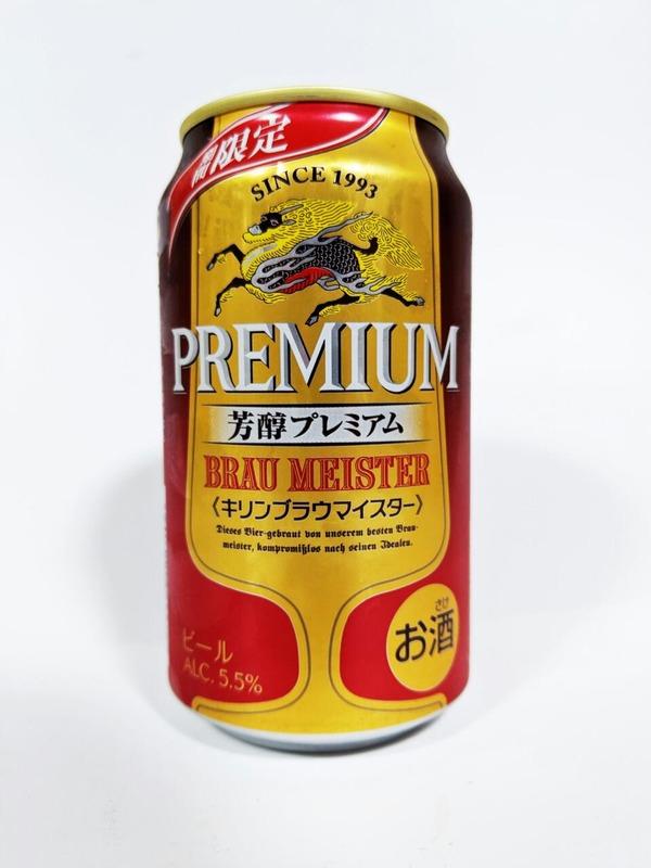 キリン ブラウマイスター 芳醇プレミアムビール