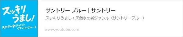SuntoryBlue_Banner